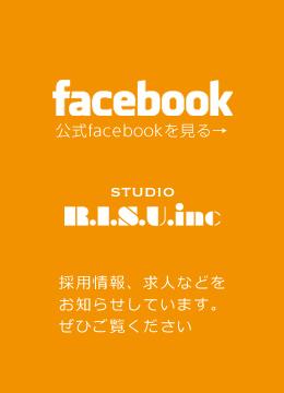 公式facebook-採用情報、求人などをお知らせしています。ぜひご覧ください-